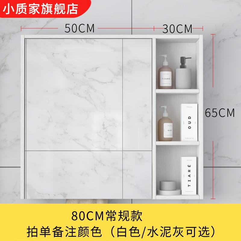 욕실수납장 스마트 욕실 거울수납장 벽식 화장실 안티포그 화장대 수납 원목 방수 라이트내재, T02-80CM일반모델(색상메모)