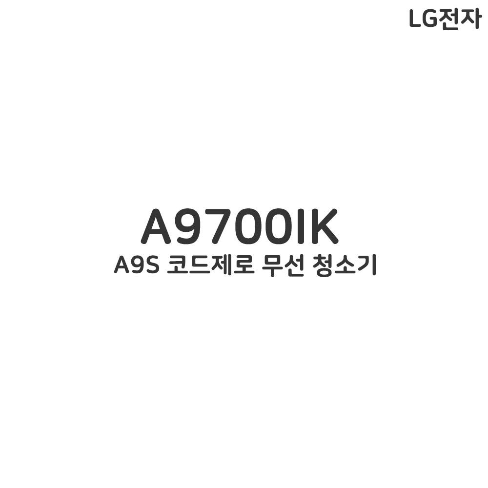 LG전자 코드제로 A9S A9700IK 청소기 아이언그레이
