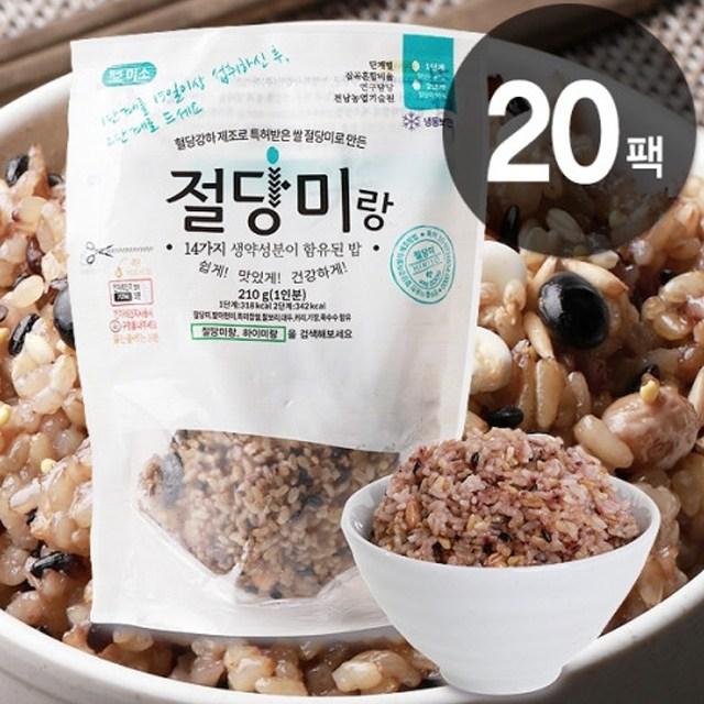 [하이미소] 하이쿡 절당미랑 혈당강하 특허 즉석밥, 210g, 20팩