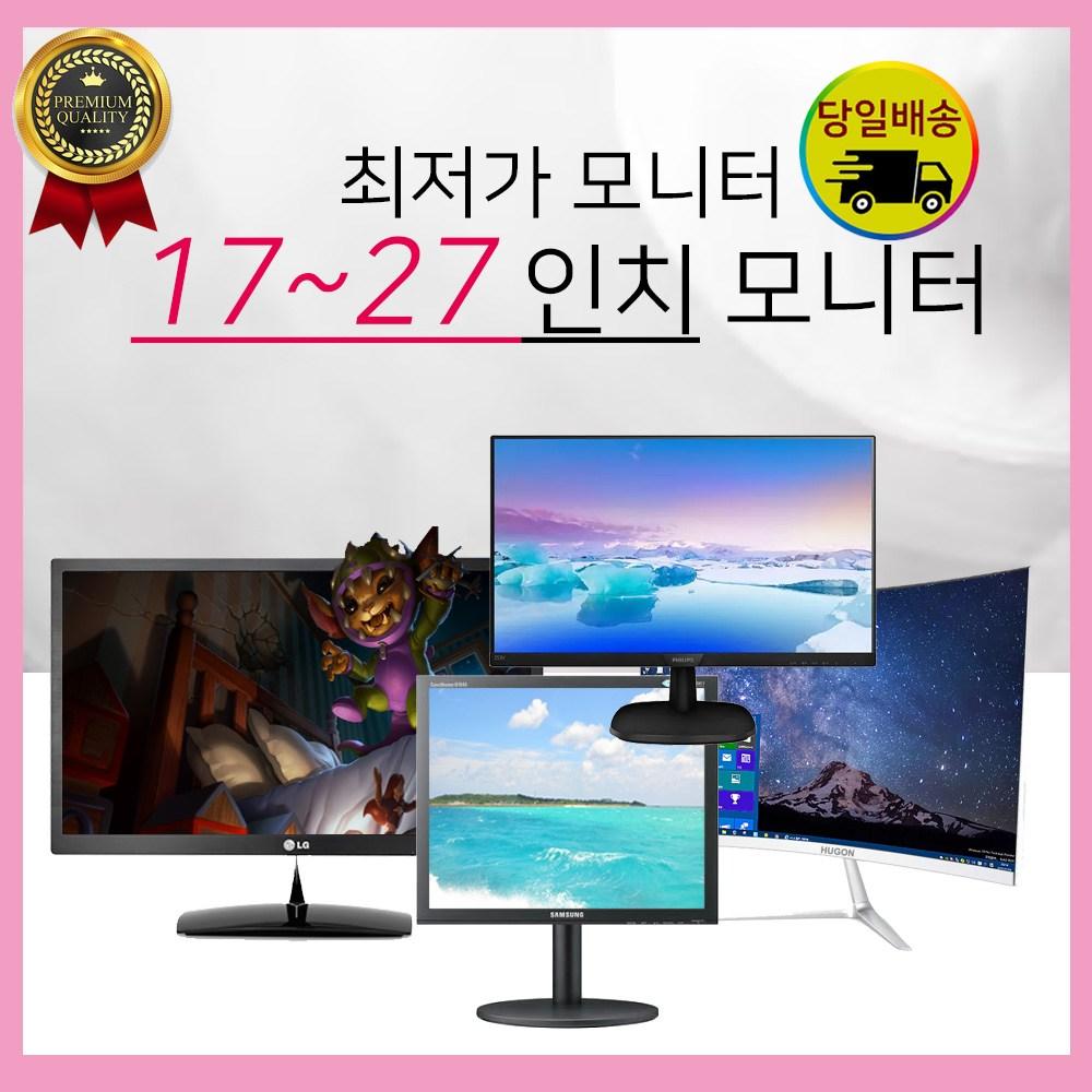 삼성 LG 모니터 17~27인치 LED LCD 가격파괴, 17인치 중소기업랜덤