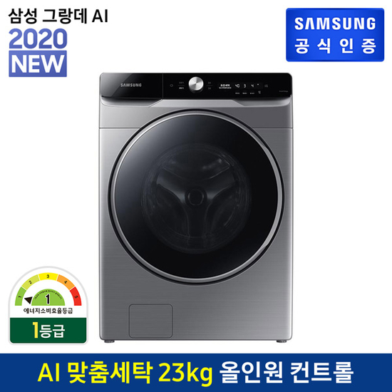 [K쇼핑]삼성 그랑데 세탁기AI WF23T9500KP(23KG/이녹스), 단일상품