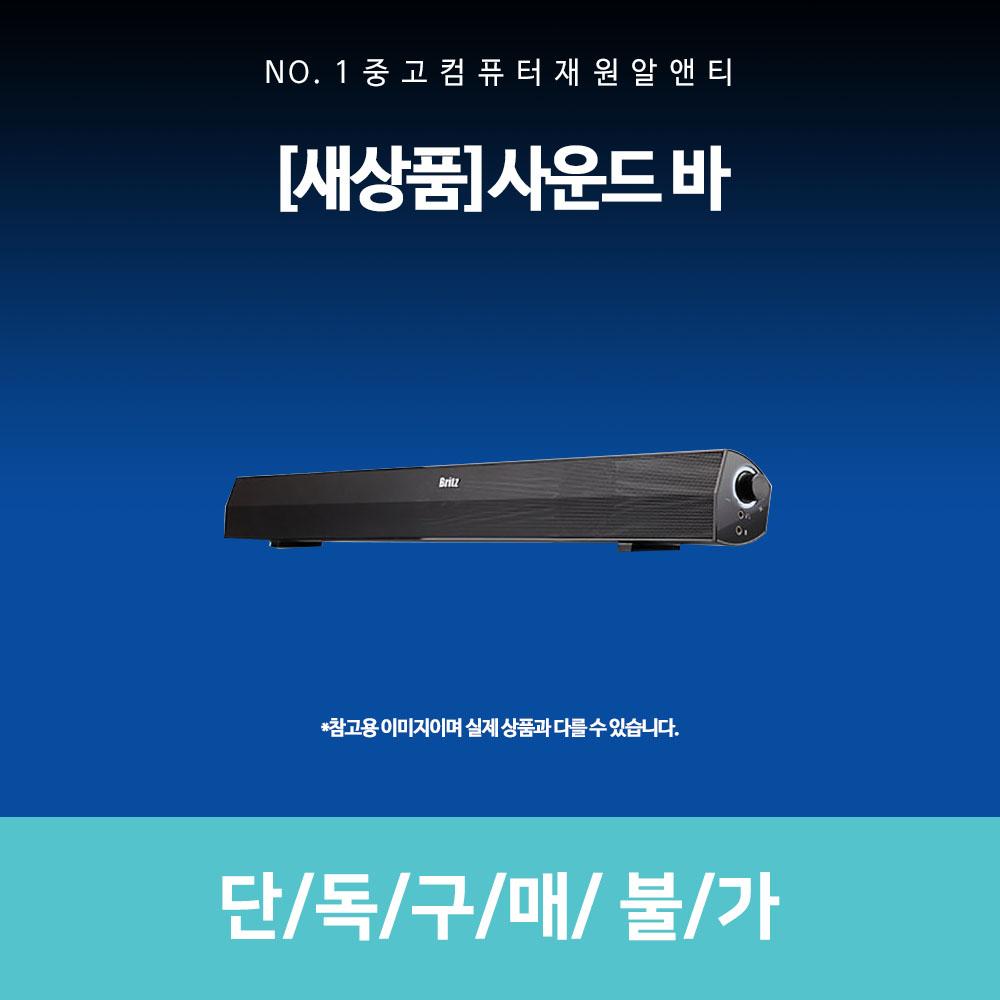 엘지 LG SSD기본+500G B50홈앤오피스 PC, 4.악세사리, 6.사운드바