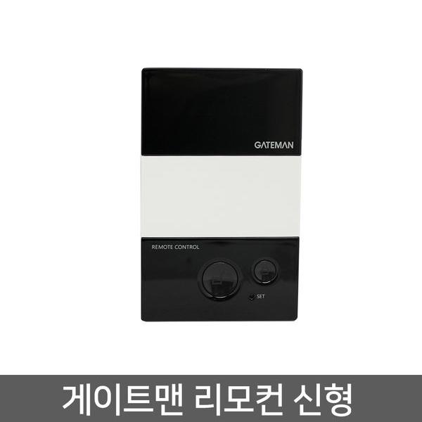 게이트맨 디지털도어락 무선리모컨 홈케어통신팩 연동, 게이트맨 리모콘(신형)