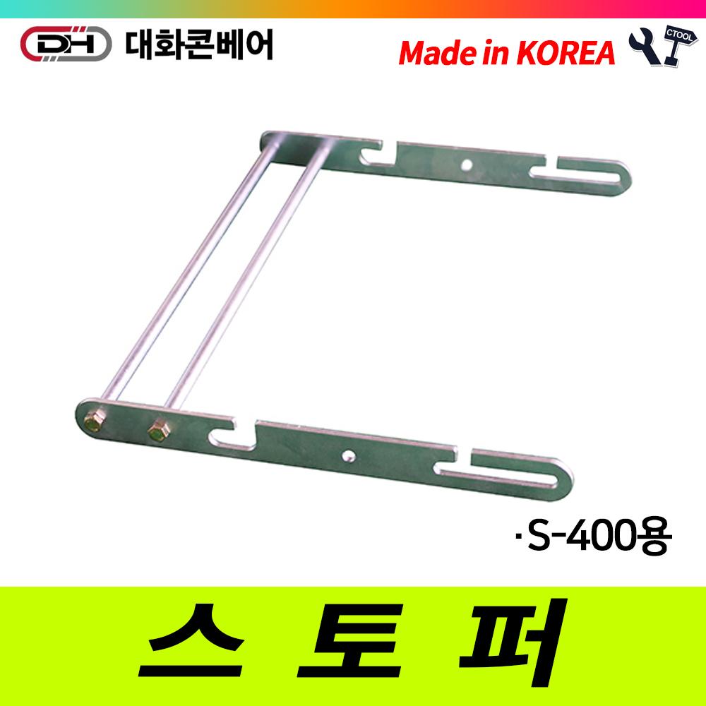 책임툴 대화콘베어 스토퍼 S-400 용 자바라 컨베이어