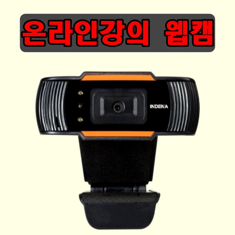 앤써니몰 웹카메라 온라인 강의용 회의용 화상캠 노트북 컴퓨터 웹캠, NV50-HD100