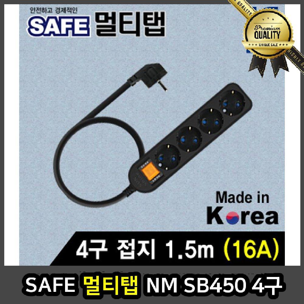SAFE 멀티탭 콘센트 코드 산업용 4구 접지 5m 블랙 디자인 에어컨 NM SB450