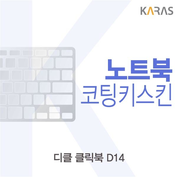 디클 클릭북 D14 코팅키스킨 키스킨/노트북키스킨/코팅키스킨/이물질방지/키덮개/자판덮개, 상품선택, 보시는상품선택