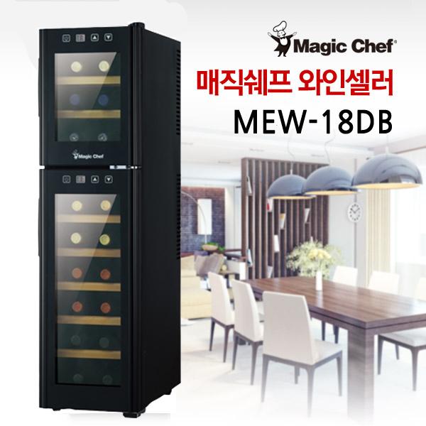 매직쉐프 와인냉장고 18병 MEW-18DB 상하분리 온도조절