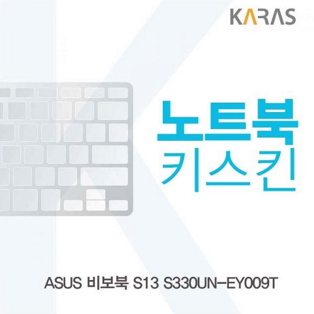 엠케이 ASUS 비보북 S13 S330UN-EY009T 노트북키스킨 노트북 키스킨, 1, 해당상품