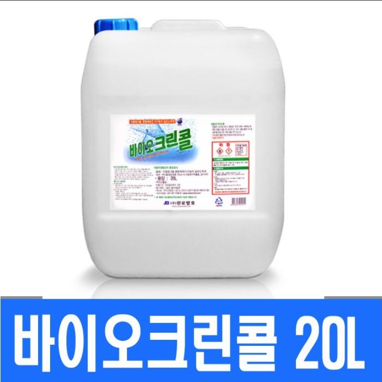(주)진로발효 바이오크린콜 75% 살균소독제 20L 1개 말통, 1통