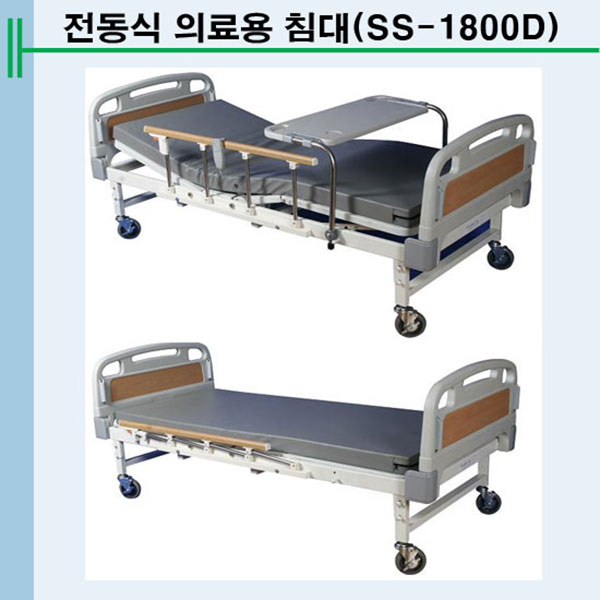 전동식 의료용침대 SS-1800D P.P 2Morter 환자용침재, 1개 (POP 323534422)
