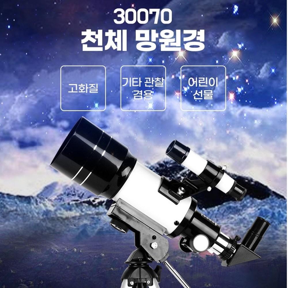 고화저질 고배율천체망원경 KN069 우주 태양관측 별자리관찰 입문자용 달 허블 초보망원경 어린이선물 목성 허블망원경 반사 흑점 일식 관측 학습용 취미용 천체 자연 관찰망원경, 전체망원경 KN069