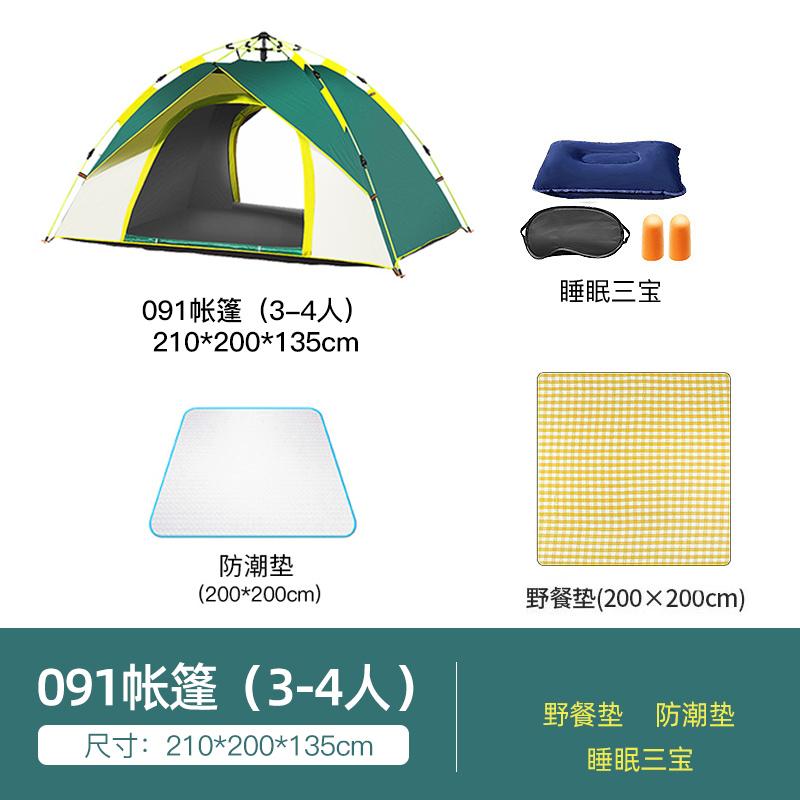 텐트 야외 캠핑 두꺼운 방수 차박 텐트 야생 캠핑 해변 피크닉 초경량, NONE, 색상 분류: 091 텐트 방습 매트 피크닉 매트 2 * 2m