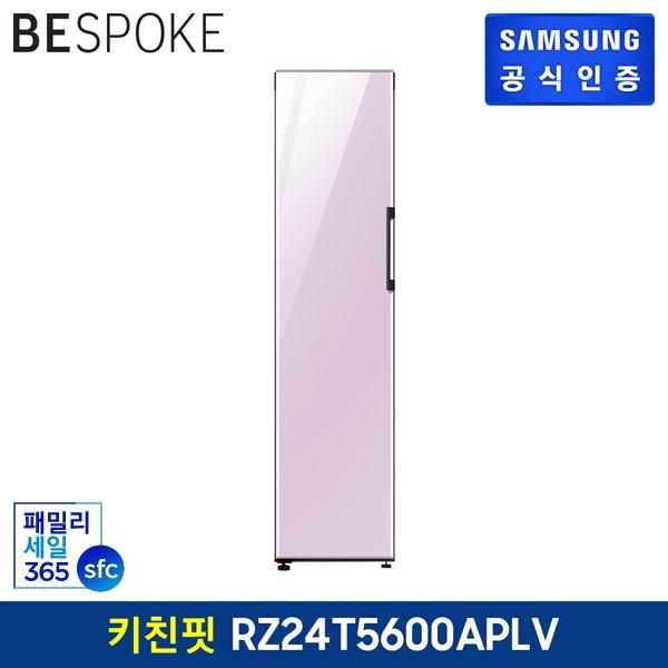 삼성전자 [행사]삼성 BESPOKE 1도어 키친핏 냉동고 RZ24T5600APLV (240L)