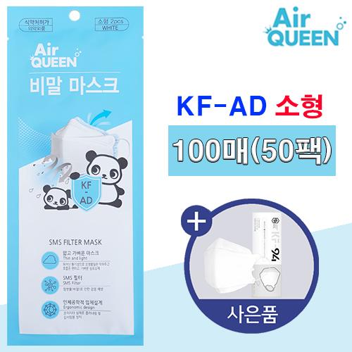 [KF-AD] 에어퀸 국산 어린이 비말차단용 마스크 의약외품, 1개, 100매입 (POP 1836084364)