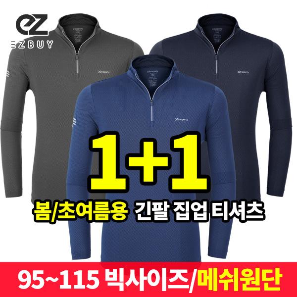 엑스트라스포티 1+1 상쾌통쾌 남성 전체메쉬 등산 작업복 여름용 긴팔 집업 티셔츠(X2OP2LT028M)