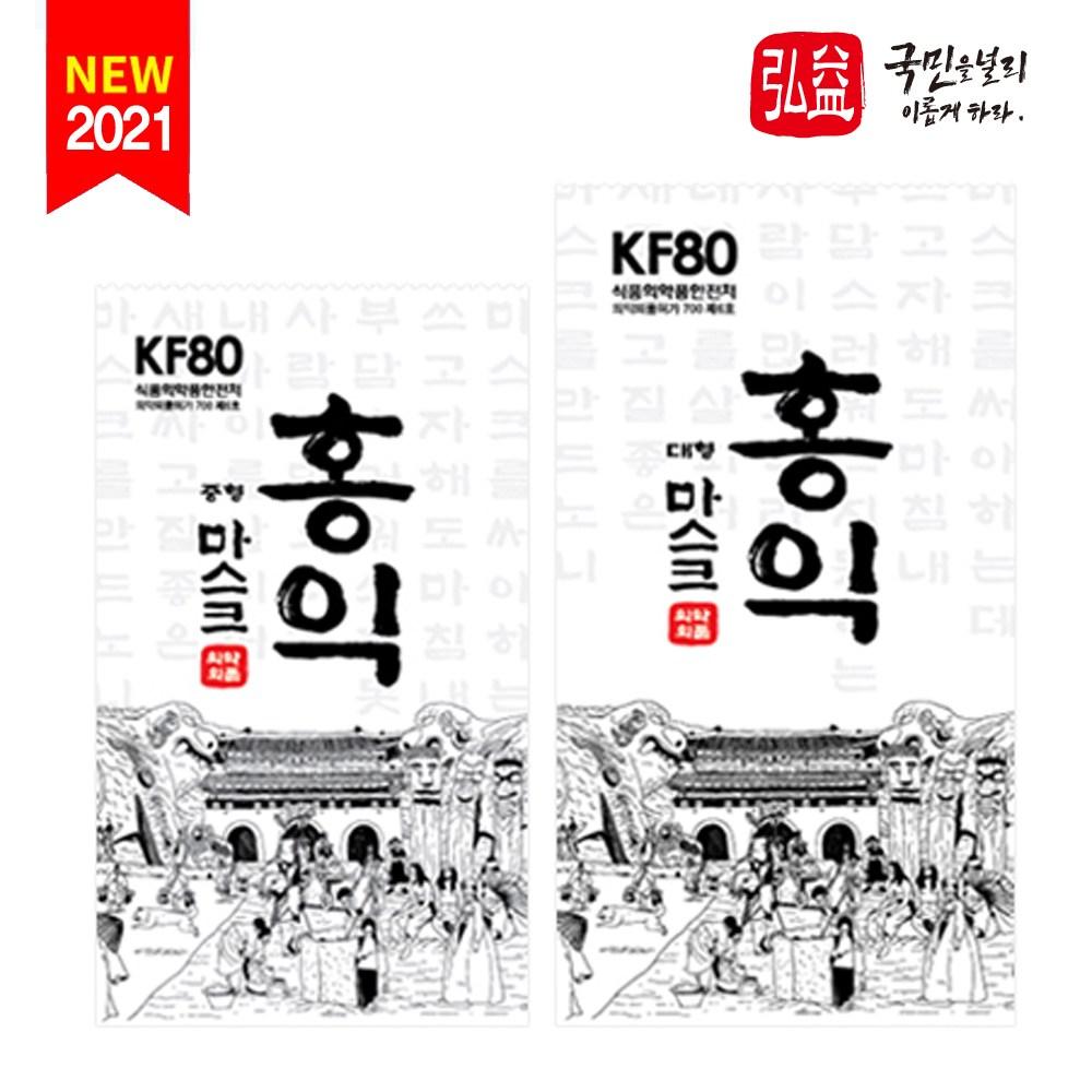 KF80 홍익마스크 대형 중형(20매입), 중형