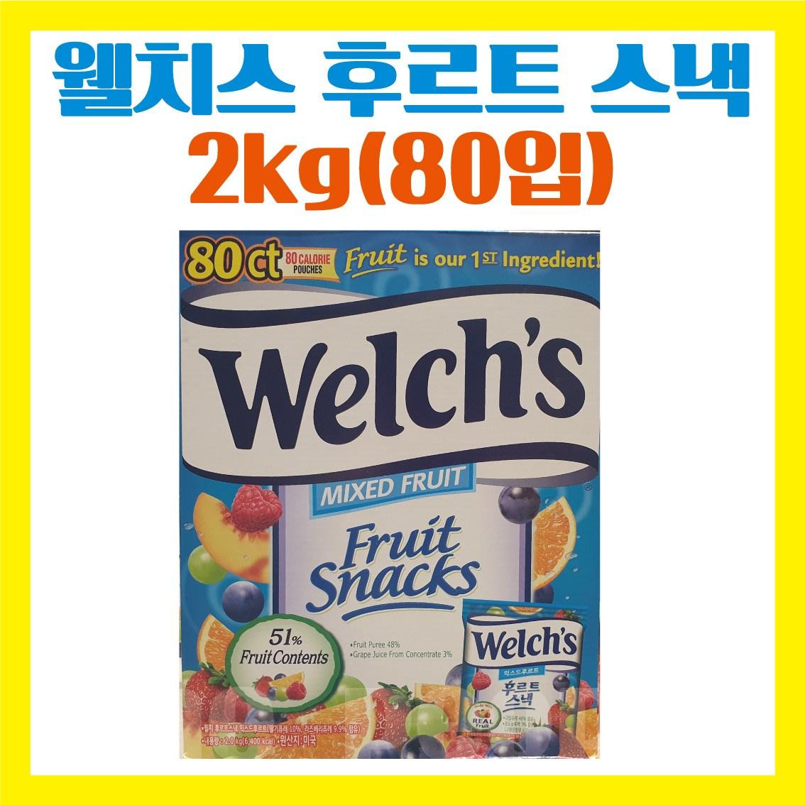 웰치스 후르트 스낵 2kg(80개입) 과일젤리 휴대용간식 하리보 츄잉젤리, 1box