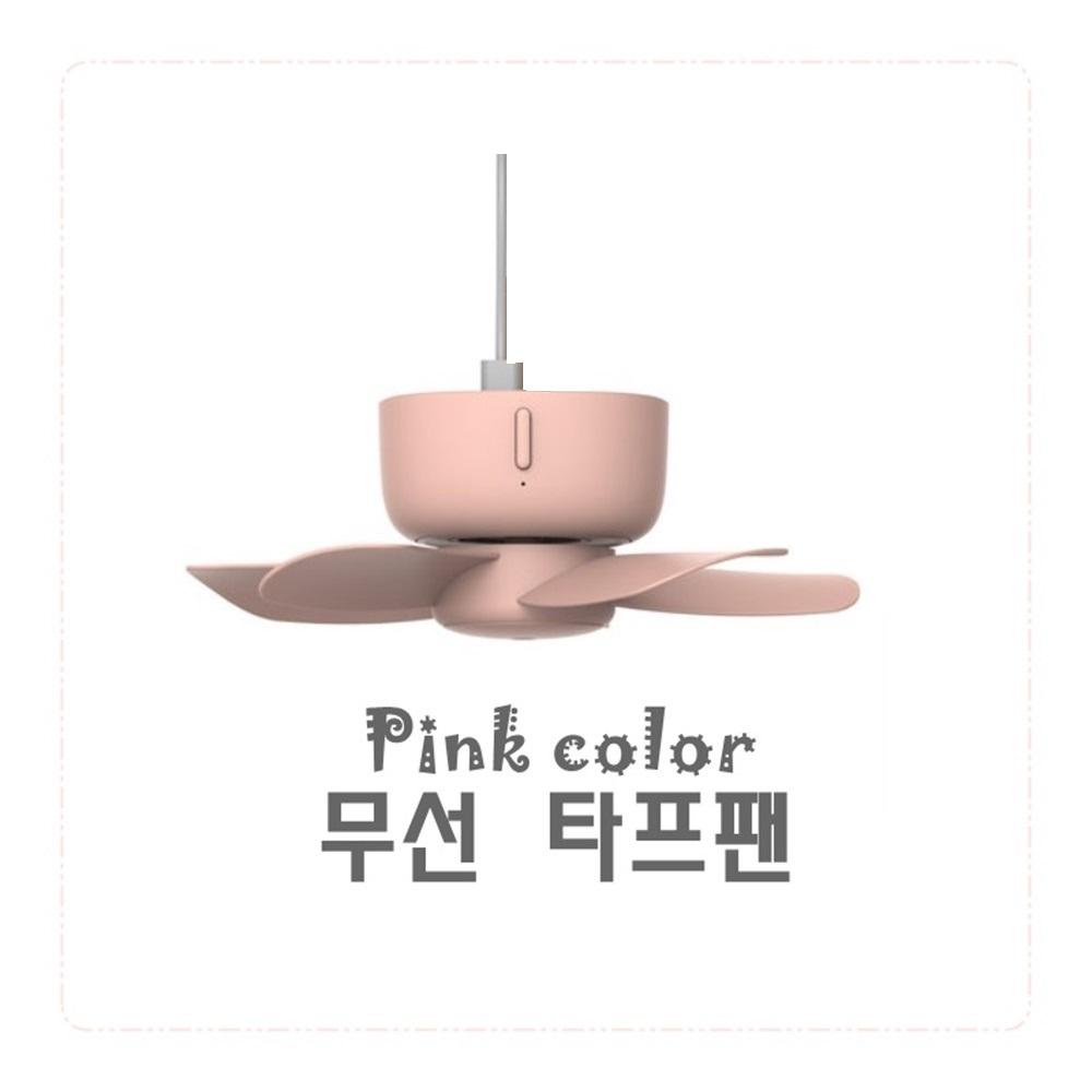 캠핑실링팬 무선타프팬 대륙의실수 10000mAh, 핑크