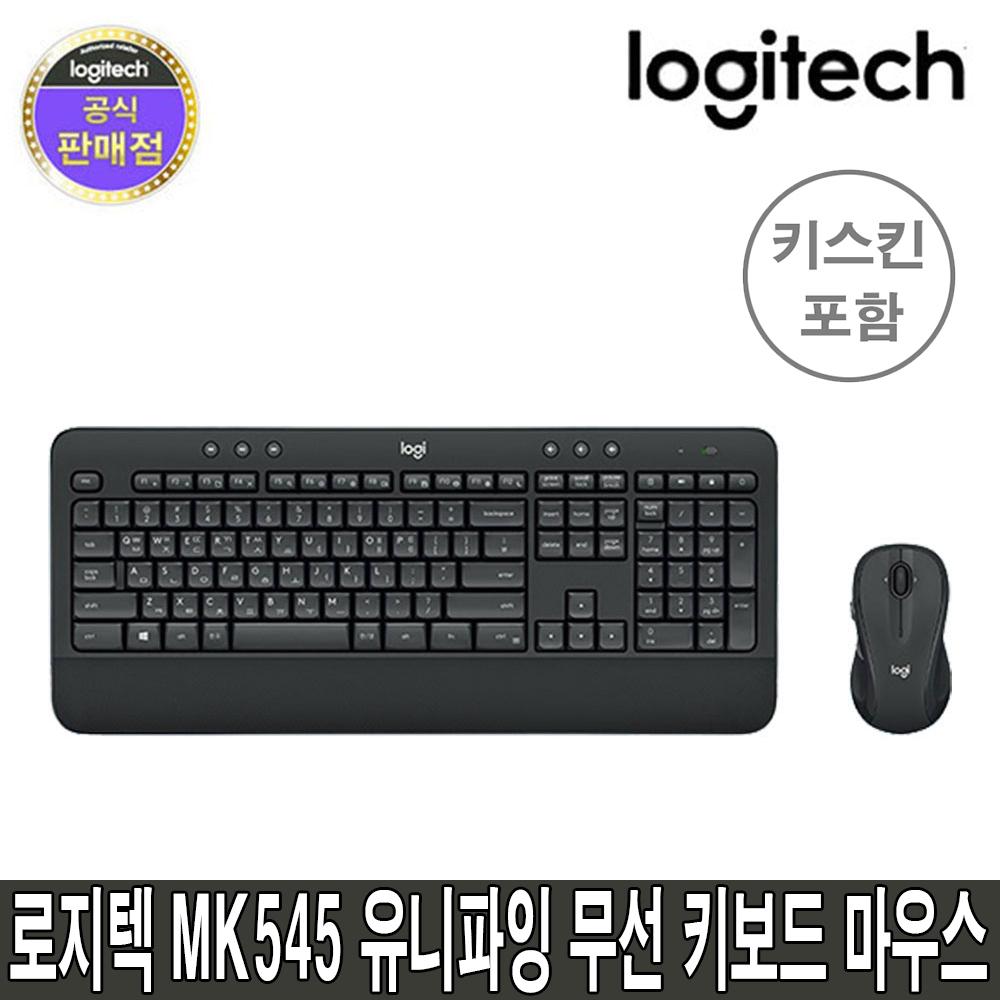 로지텍 로지텍코리아 MK545 무선 키보드 마우스 세트 (키스킨포함), 정품