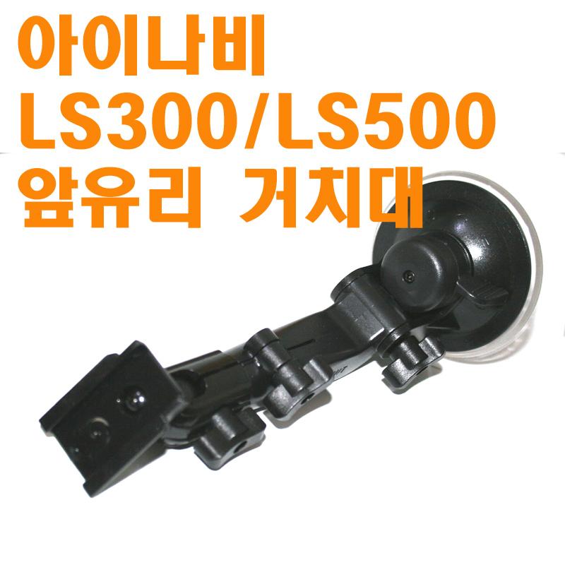 거치대 아이나비 LS300 LS500 호환 앞유리흡착거치대.길이조절가능, 아이나비 LS300/LS500 G마운트