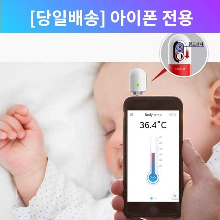 [국산파트론] 당일출고 아이폰폰전용 스마트체온계 PTD-100