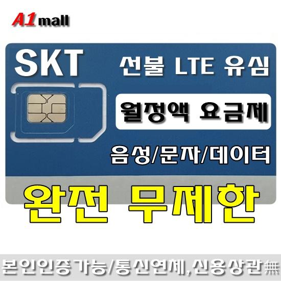 에이원몰 SKT무제한 선불유심칩 선불폰 유심카드, 1개, SKT 300+ 무제한