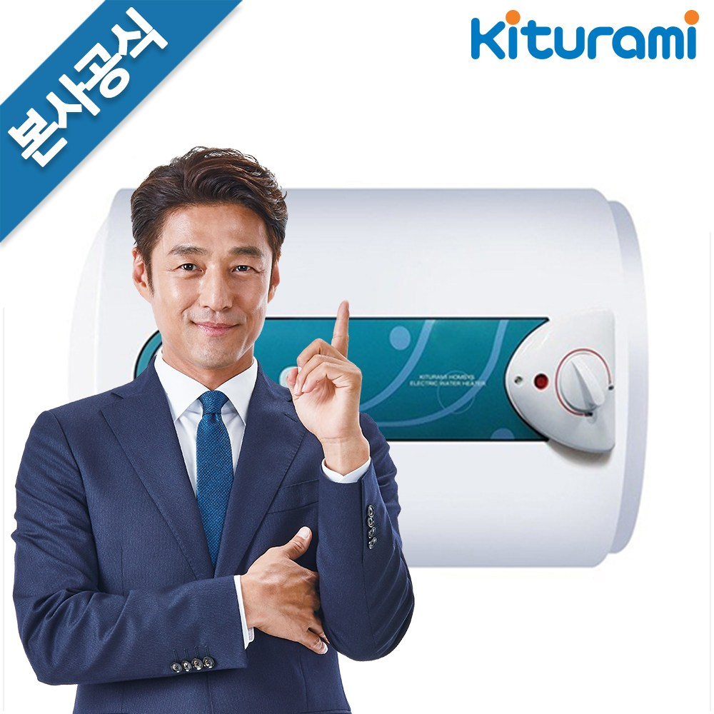 귀뚜라미 전기온수기 KDEW PLUS-50, 직접설치