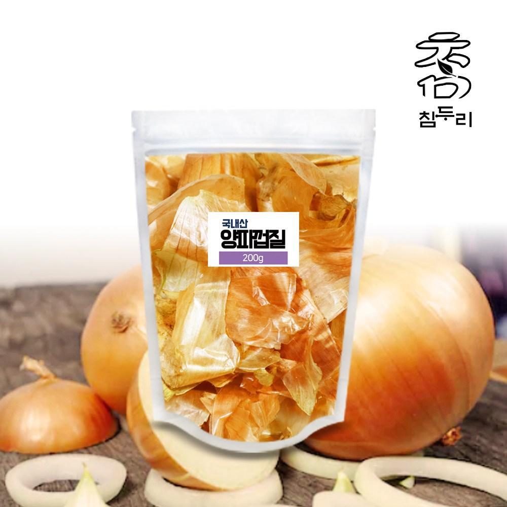 참두리 양파껍질차 양파 껍질 물 200g (국내산)