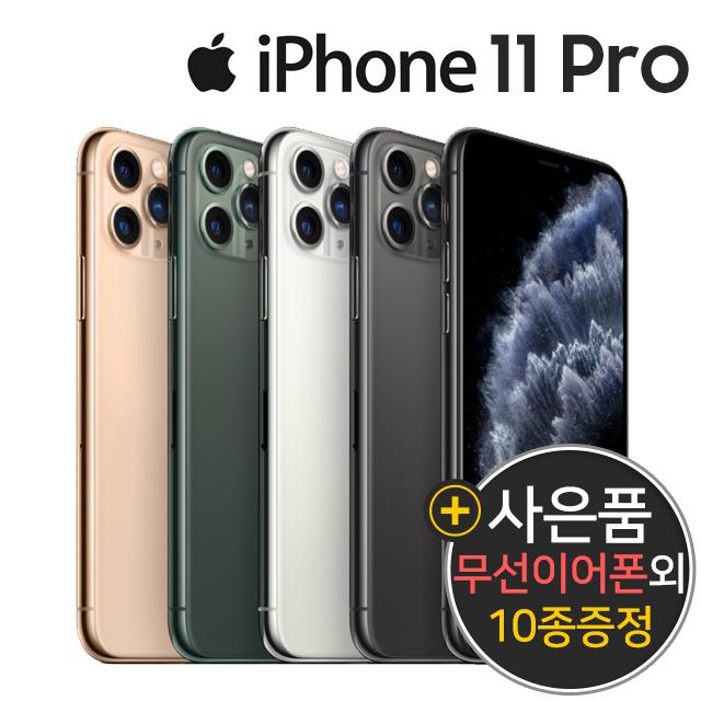 [펀폰코리아 중고폰] 아이폰11 Pro 64GB 128GB 중고폰 공기계 사은품10종 증정, 64GB/B급, 스페이스그레이