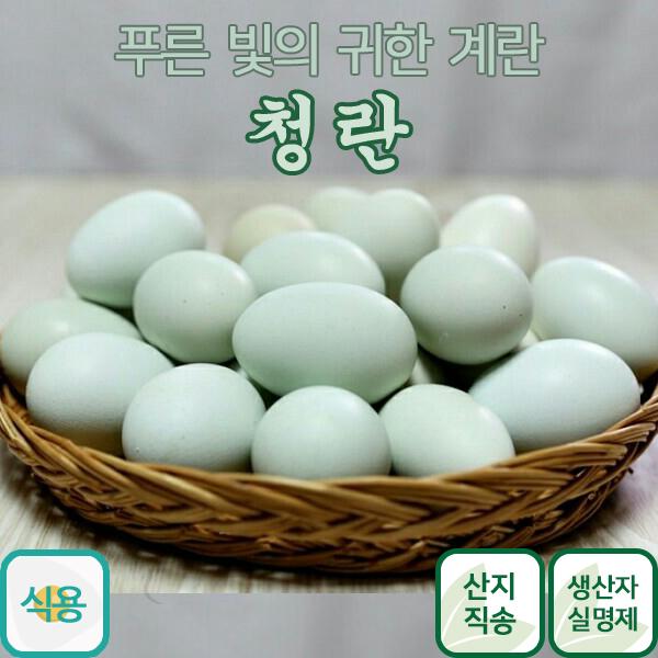 금강초계 청란 자연속 자연 방사란 푸른색 귀한 계란, 30개입