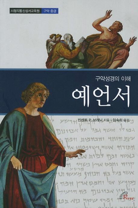 구약성경의 이해 예언서, 바오로딸