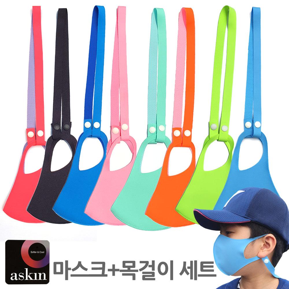 삐까부 아스킨 쿨메쉬 수영장 마스크 목걸이2종세트 아동 성인