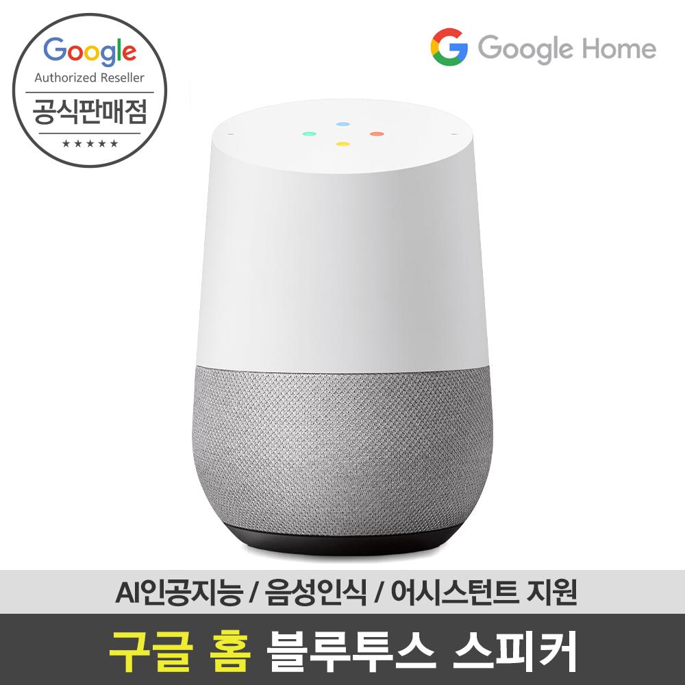 Google 구글 홈 인공지능 AI 블루투스 스피커 음성인식 Home 그레이 국내정품
