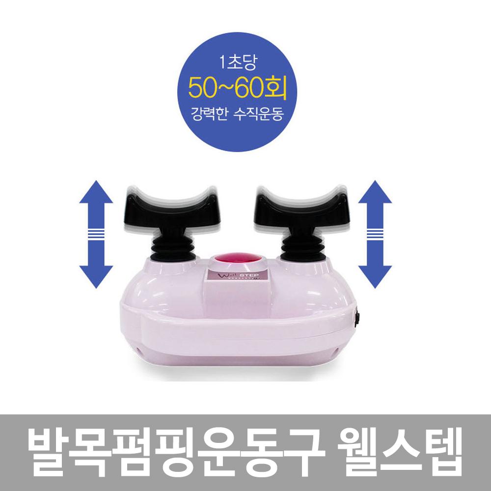 웰스텝 발목펌프운동기구 PR-208(기본형), 단일상품