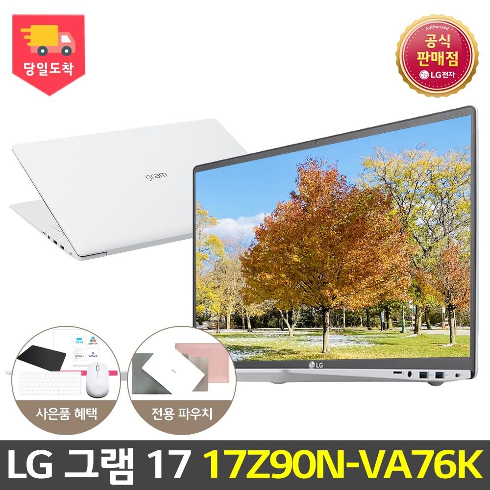 LG 그램 17인치 2020 i7 17Z90N-VA76K 노트북 10세대 아이스레이크