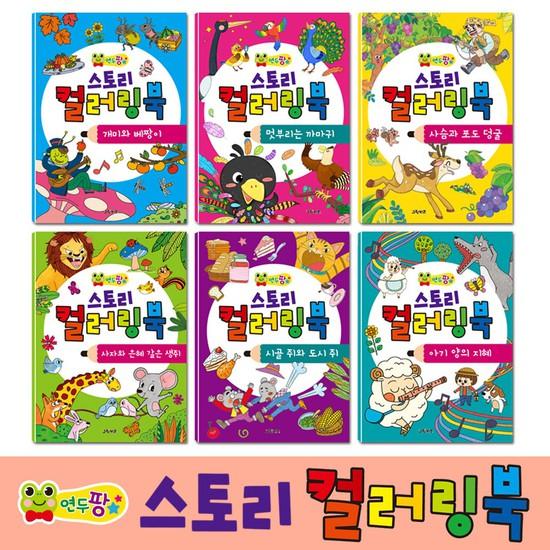 [그린키즈] 연두팡 스토리 컬러링북_이솝우화 6종 중 택1, 개미와 베짱이