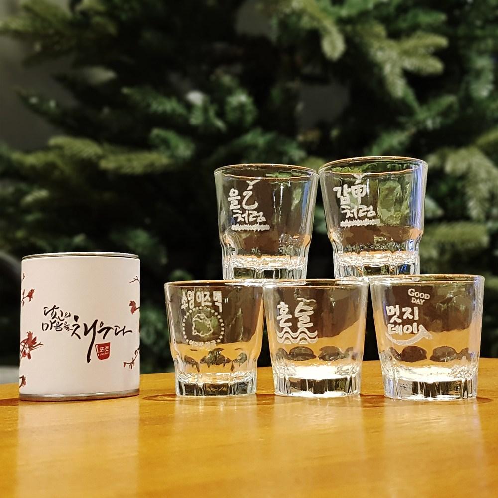 설마 포켓 소주잔제작 각인 일반소주잔 50ml+전용케이스 소주잔, 1개, 각인 포켓소주잔