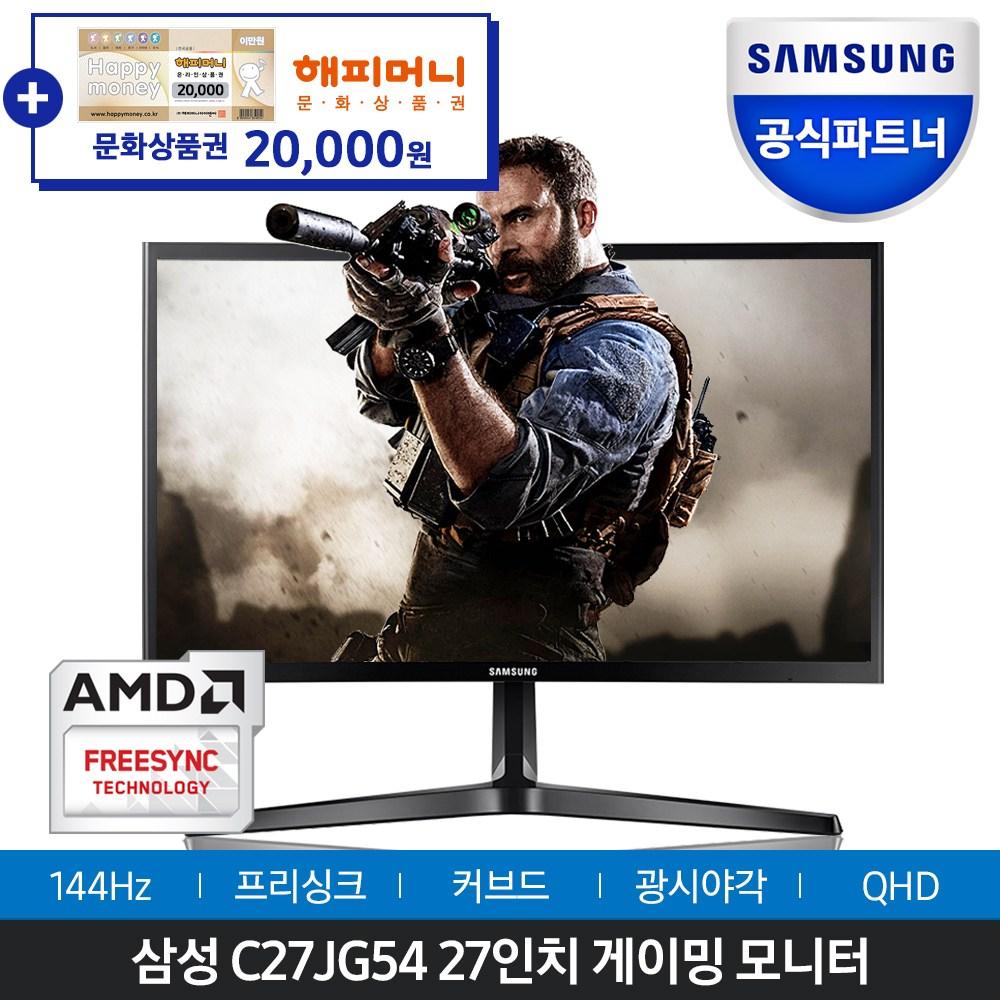 삼성전자 게이밍모니터 C27JG54 27인치 144Hz QHD 프리싱크 게이밍 모니터, 삼성전자 C27JG54 27인치 게이밍모니터