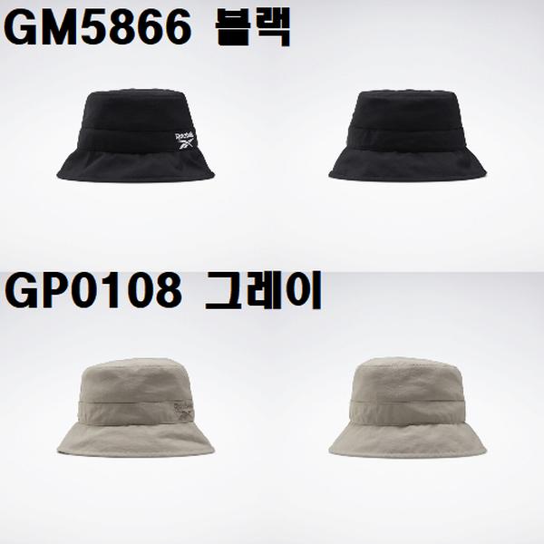 [현대백화점][reebok](GM5866 GP0108) 리복 남여공용 클래식 버킷햇 벙거지 모자, 없음