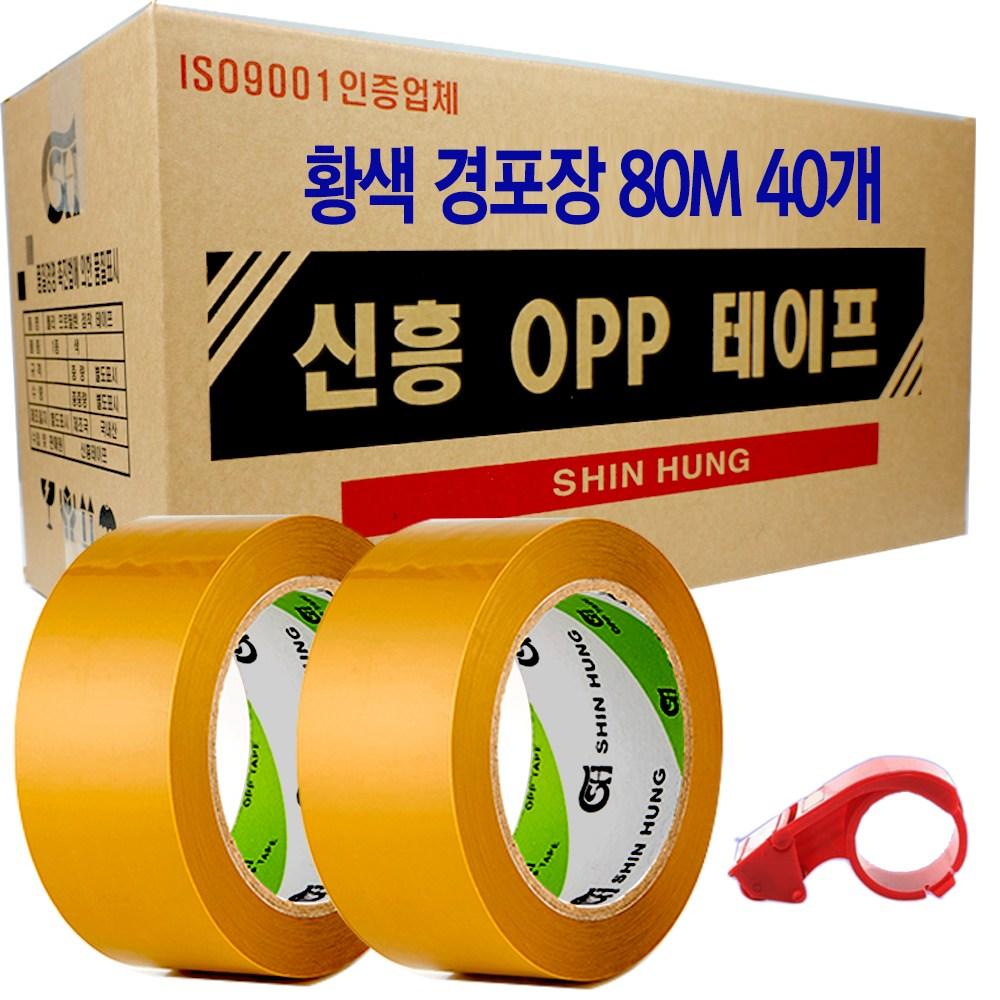 신흥테이프 박스테이프 경포장 황색 80M 40개 커터기 증정 (POP 5346920046)