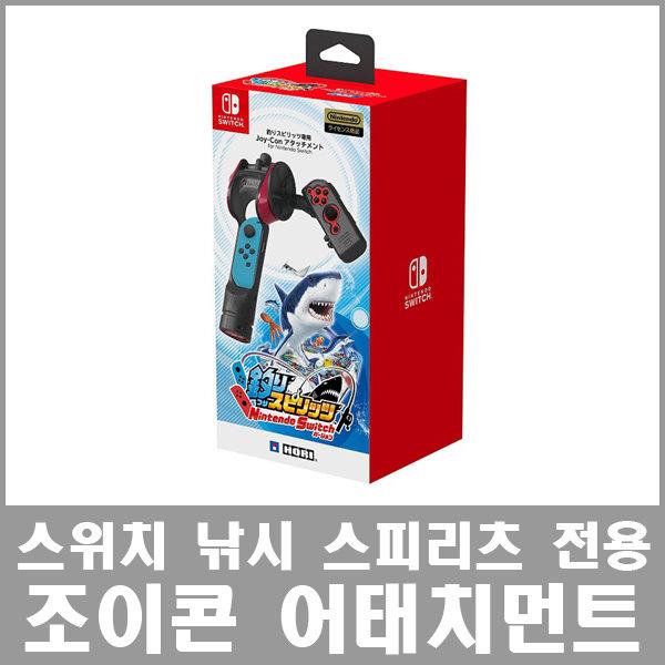 닌텐도 스위치 낚시 스피릿 전용 호리 컨트롤러어태치먼트, 1개, 스위치 낚시 스피릿 전용 컨트롤러 호리 어태치먼트
