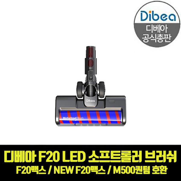 디베아 차이슨 무선청소기 F20맥스 M500퀀텀 호환 LED 소프트롤 폼 브러쉬