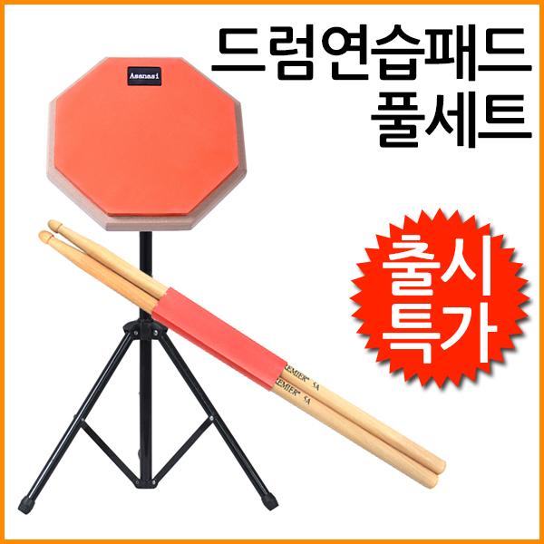 [착한도매코차] KOCHA 드럼연습패드 풀세트 지름20cm 드럼패드 드럼용품
