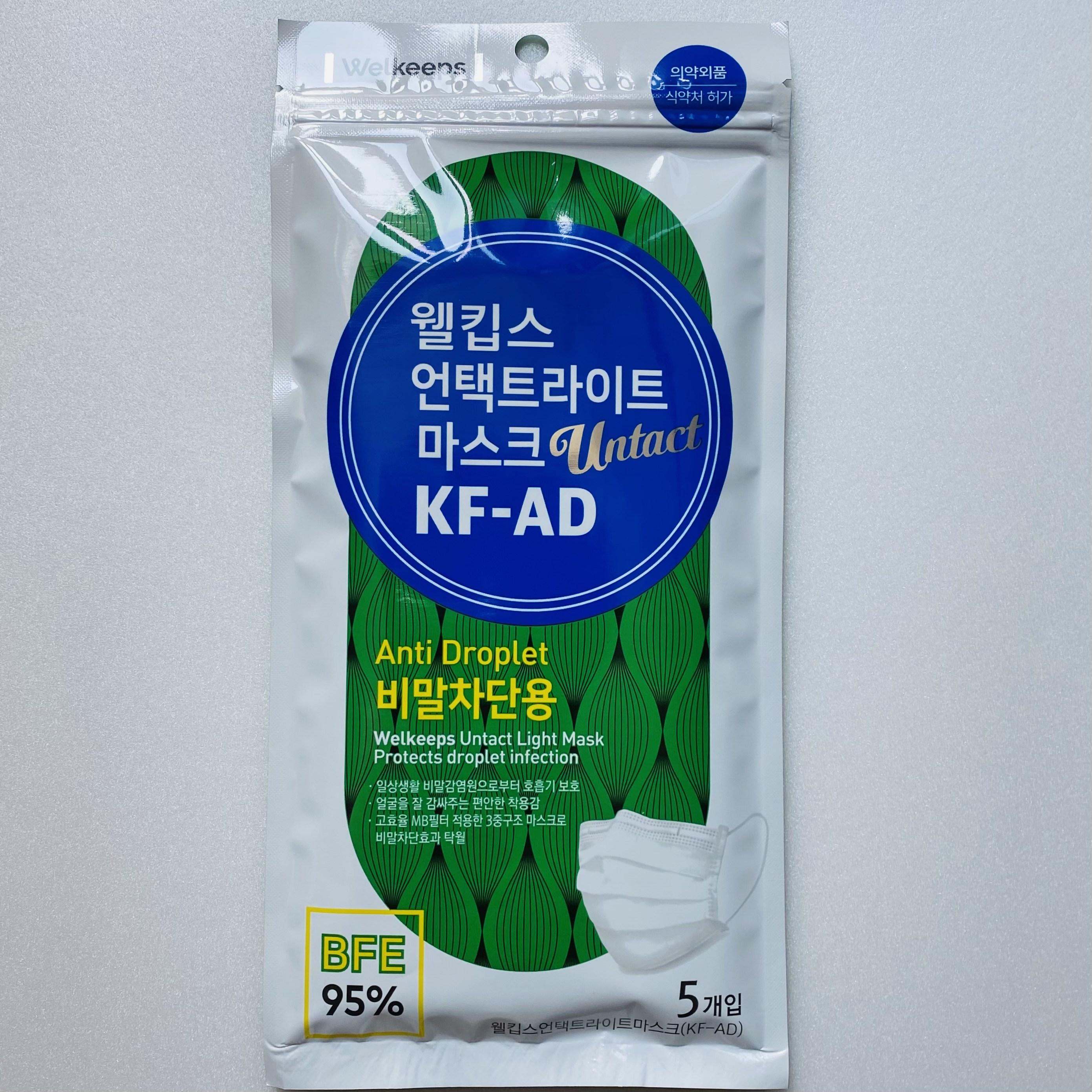 웰킵스 언택트라이트 마스크 KF-AD 비말차단용 5매입, 1팩