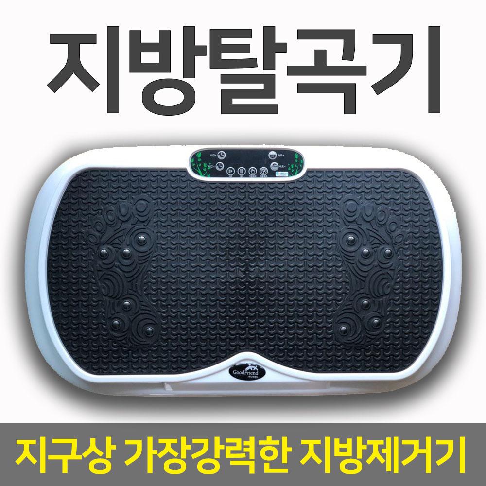 [지방탈곡기] 음파운동기 코어운동 진동 헬스장덜덜이 쉐이크보드