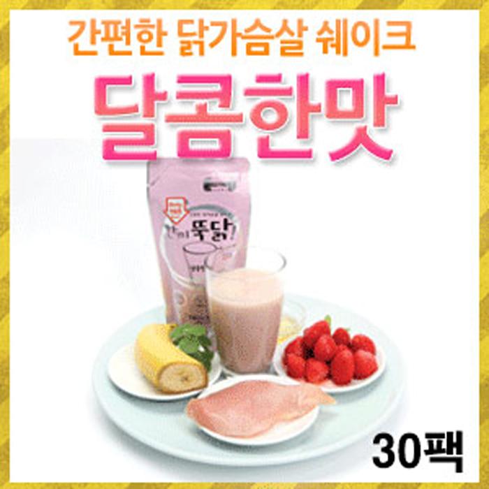 [이지푸드] 한끼뚝닭 리얼 닭가슴살 쉐이크 달콤(30팩), 단일선택, 단일선택