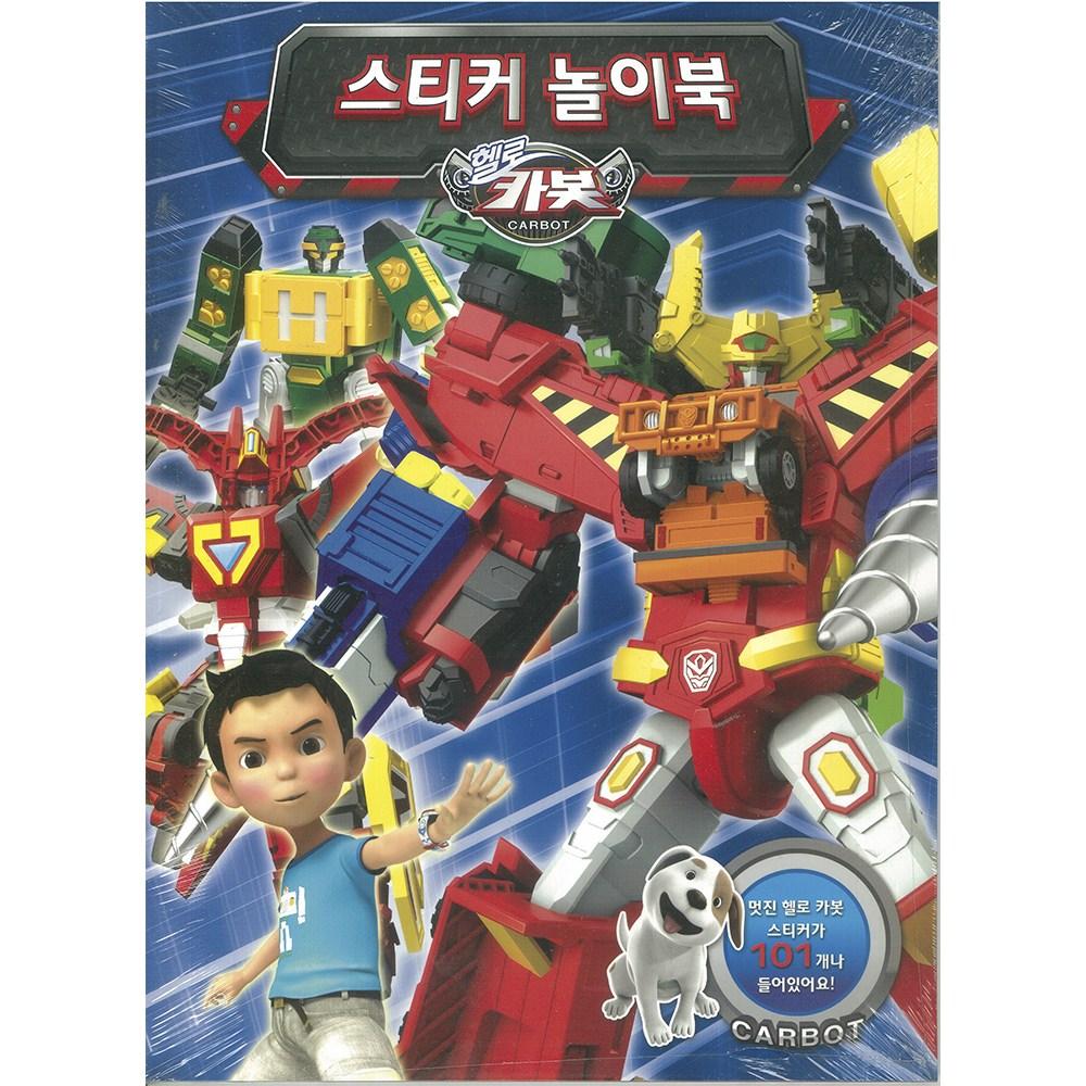 헬로카봇 스티커 놀이북