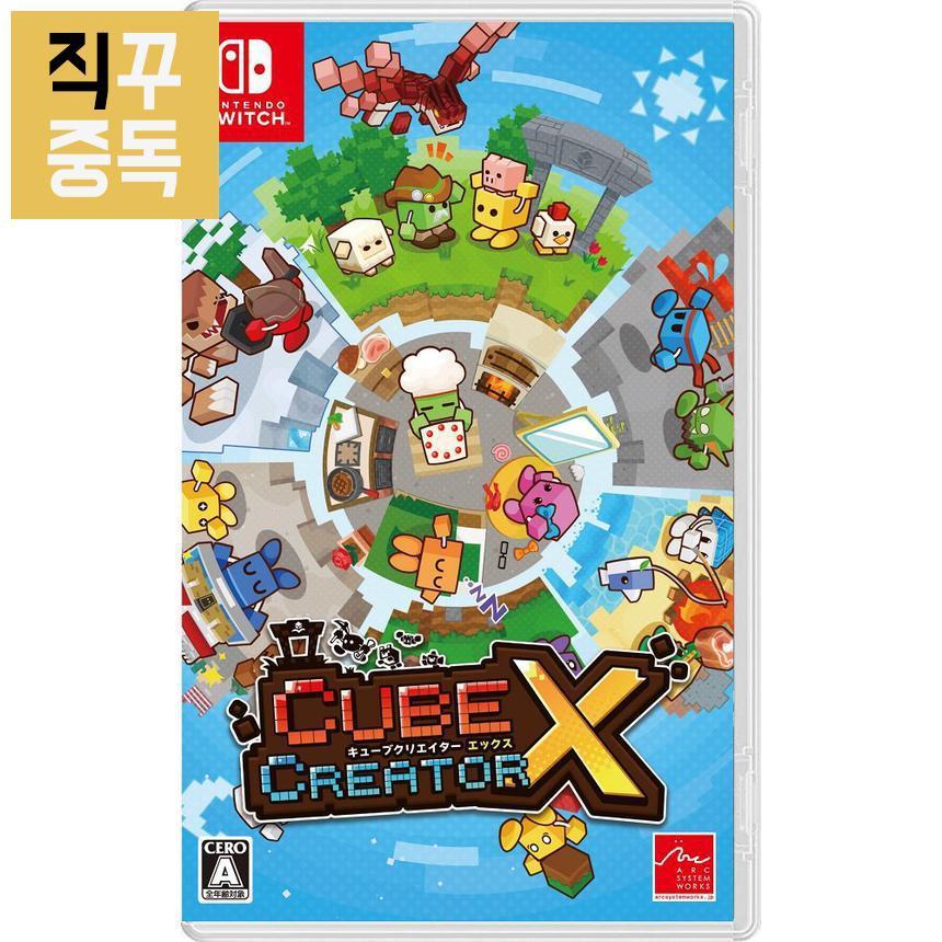 닌텐도 스위치 큐브 크리에이터 X, 단품