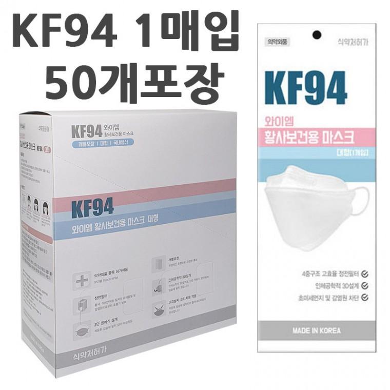 식약처인증 KF94 마스크 입체형 대형 50매 포장 의약외품, 와이엠KF94마스크50개박스포장